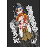 [NL:R18] Doujinshi - Novel - Fate/stay night / Lancer & Gudako (並行世界のある少女) / Blue03