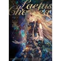 Doujinshi - Illustration book - Fate/Grand Order (Laetus Chaldea(通常版)) / Seikeidoujin