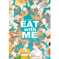 [NL:R18] Doujinshi - Manga&Novel - Anthology - Shingeki no Kyojin / Levi x Hanji (EAT with ME) / RH