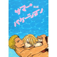 [Boys Love (Yaoi) : R18] Doujinshi - ONE PIECE / Zoro x Sanji (サマー・バケーション) / 暁鐘屋