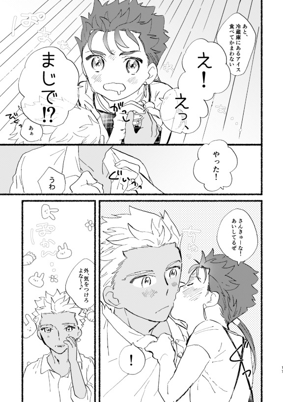 Doujinshi - Fate Series / Archer (Fate/stay night) x Lancer (Fate/stay night) (Lockin' Summer) / Tayutau