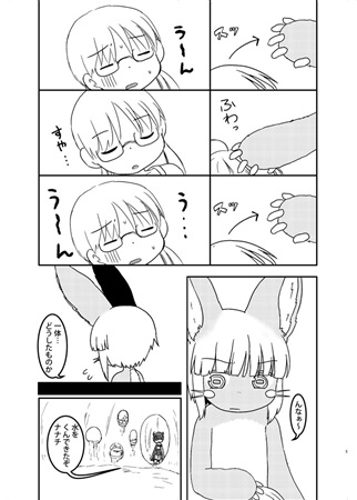 Doujinshi - Made in Abyss / Nanachi (ナナチが添い寝) / WONDER PLANET