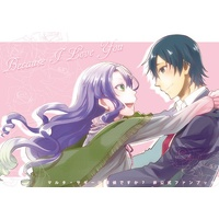 Doujinshi - Maruta Sagi wa Tantei desu ka? (Because I Love You) / Beyond the SKY