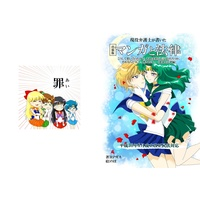Doujinshi - Sailor Moon / Tomoe Hotaru (Sailor Saturn) & Tenou Haruka (Sailor Uranus) & Meiou Setsuna (Sailor Pluto) (現役弁護士が書いた出張版マンガと法律(運命と法律編)) / rpgas