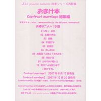 Doujinshi - Novel - Omnibus - Compilation - Ghost Hunt / Naru x Mai (おまけ本 Contract marriage 総集編) / Empty paradise
