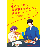 Doujinshi - Blood Blockade Battlefront / Steven A Starphase x Leonard Watch (僕の家にある僕があまり使わない調味料) / 猫の目