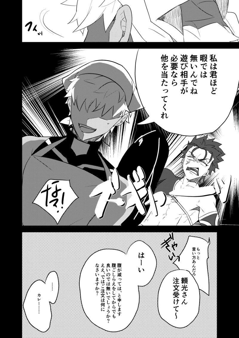 [Boys Love (Yaoi) : R18] Doujinshi - Fate/Grand Order / Lancer (Fate/stay night) x Archer (Fate/stay night) (VOICE) / AKAMISO