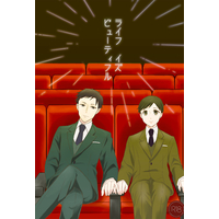 [Boys Love (Yaoi) : R18] Doujinshi - Novel - Joker Game / Tazaki x Jitsui (ライフ・イズ・ビューティフル) / 感情数学