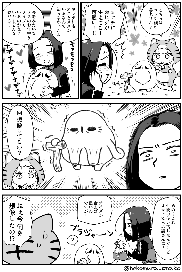 Doujinshi - Dragon Quest XI / All Characters & Camus & Hero (DQ XI) (もちもちヨッチ2) / タコ壺