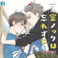 BLCD (Yaoi Drama CD) - Nyushitsu Knock wa Wasurezuni (Don't forget to knockin' on the door)