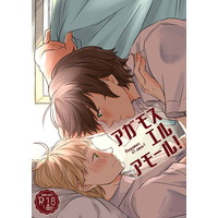[Boys Love (Yaoi) : R18] Doujinshi - Manga&Novel - Anthology - Hetalia / Spain x United Kingdom (アガモスエルアモール!) / T−Alga