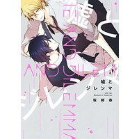 Boys Love (Yaoi) Comics - Uso to Dilemma (嘘とジレンマ (drap COMICS DX)) / Sakazaki Haru