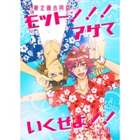 [Boys Love (Yaoi) : R18] Doujinshi - Anthology - Bakumatsu Rock (土龍合同誌『モット!!!アゲていくぜよ!!』) / 0505-1115/Azure Moon