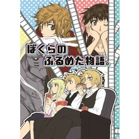 Doujinshi - Fullmetal Alchemist / Edward Elric & Alphonse Elric & Winry Rockbell & All Characters (【鋼錬】ぼくらのふるめた物語。) / V.S.