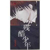 Doujinshi - Novel - Ghost Hunt (残酷少年 1) / Seraphita