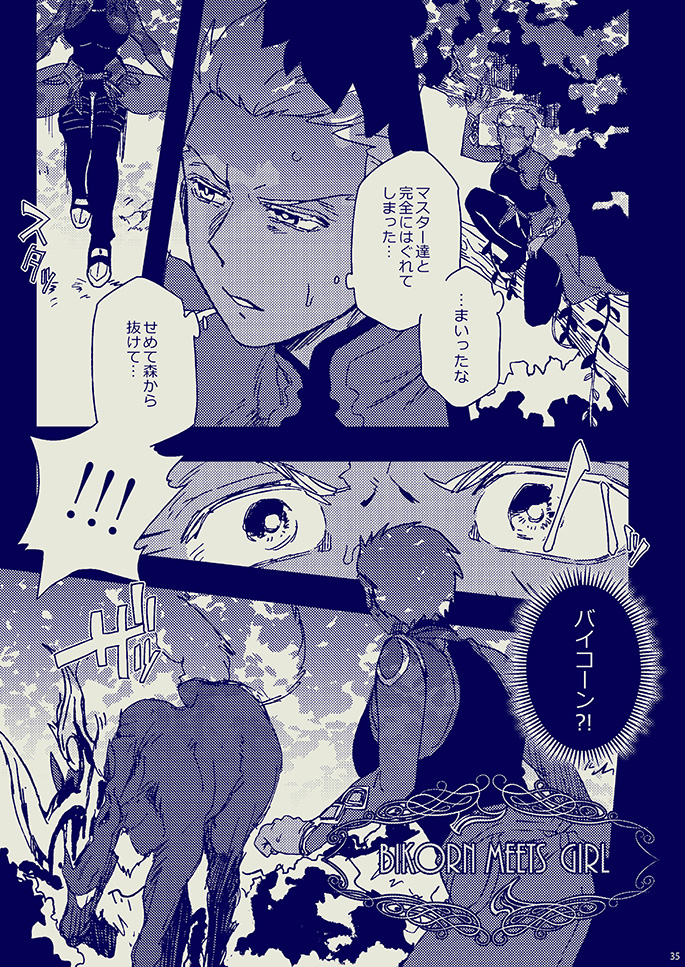 Doujinshi - Fate/Grand Order / Mob x Archer (地獄) / S+y