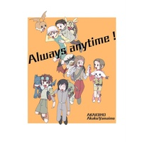 Doujinshi - Anthology - Digimon Adventure / All Characters (Digimon) (Always anytime!) / yamaimotrr