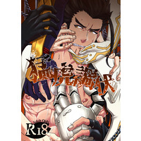 [Boys Love (Yaoi) : R18] Doujinshi - Manga&Novel - Anthology - Tales of Berseria / Mob & Rokurou Rangetsu (猛虎調伏) / 共倒れ