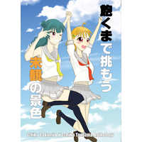 Doujinshi - Novel - Anthology - Love Live! Sunshine!! / Tsushima Yoshiko & Takami Chika (飽くまで挑もう未観の景色) / 赤色の夢の旅人