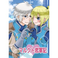 Doujinshi - Manga&Novel - Tales of the Abyss / Jade Curtiss (マルクト恋軍記) / 豆腐屋