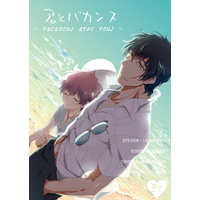 [Boys Love (Yaoi) : R18] Doujinshi - Blood Blockade Battlefront / Steven A Starphase x Leonard Watch (君とバカンス) / 学徒士団