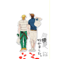 [Boys Love (Yaoi) : R18] Doujinshi - Compilation - Jojo Part 2: Battle Tendency / Caesar x Joseph (同棲愛、始めました。) / 1000+10