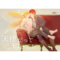 [Boys Love (Yaoi) : R18] Doujinshi - Legend of the Galactic Heroes / Reinhard von Lohengramm & Siegfried Kircheis (天使だって知ってた) / 蒼庵