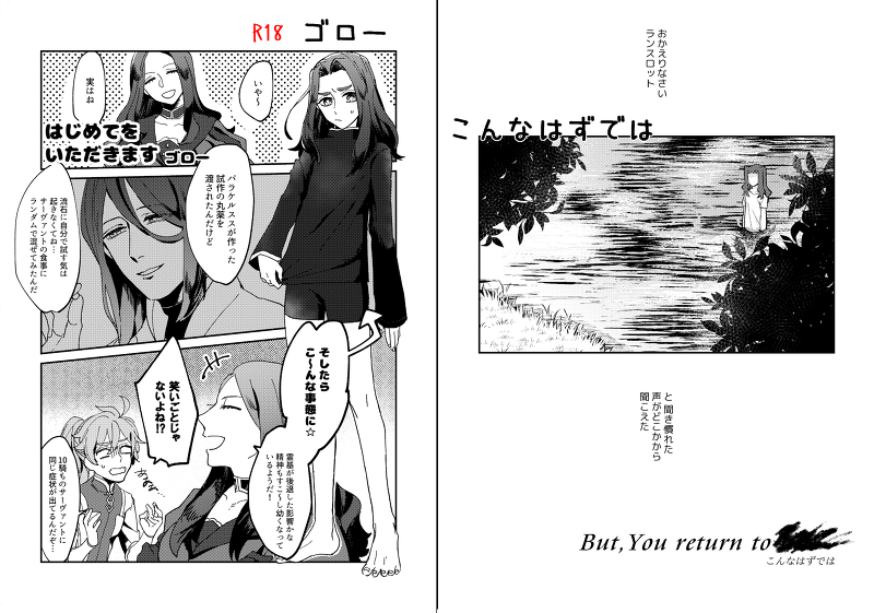 [Boys Love (Yaoi) : R18] Doujinshi - Manga&Novel - Anthology - Fate/Grand Order / Gawain (Fate Series) x Lancelot (Saber) (And, I go back to the lake) / 猫と散弾銃。