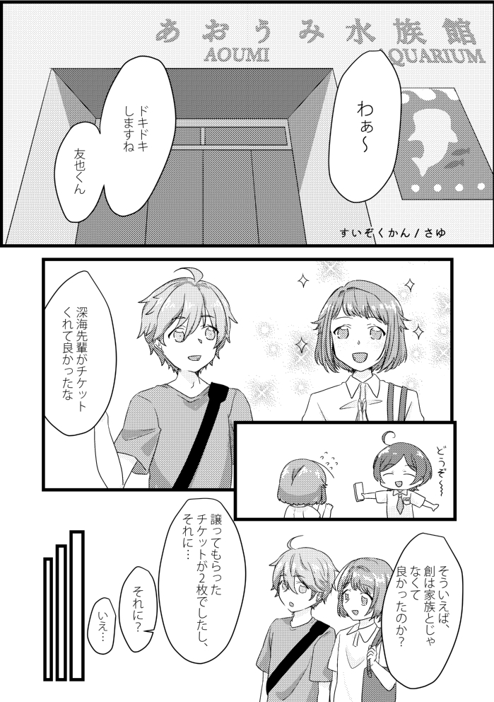Doujinshi - Manga&Novel - Anthology - Ensemble Stars! / Mashiro Tomoya x Shino Hajime (Sugary Fluffy 友也×創甘々ミニアンソロジー) / Unabara
