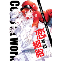 Doujinshi - Cells at Work! / Red Blood Cell (AE3803) & White Blood Cell (恋する細胞) / KF