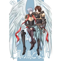 [Boys Love (Yaoi) : R18] Doujinshi - GRANBLUE FANTASY (比翼の鳥となりて) / bluezone