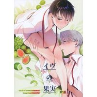 [Boys Love (Yaoi) : R18] Doujinshi - Yuri!!! on Ice / Victor x Katsuki Yuuri (イヴの果実 Fruit of eve) / Koi no Danmenzu