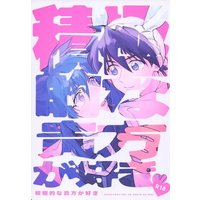 [Boys Love (Yaoi) : R18] Doujinshi - Anthology - Houshin Engi / Youzen x Taikoubou (積極的な貴方が好き) / TORO/SYU-KAI