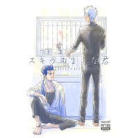 [Boys Love (Yaoi) : R18] Doujinshi - Novel - Omnibus - Fate/stay night / Lancer x Archer & Lancer  x Archer (スキラのような君) / 風声