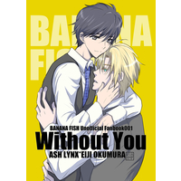 [Boys Love (Yaoi) : R18] Doujinshi - BANANA FISH / Ash x Eiji (Without you) / NATURAL PRODUCTS