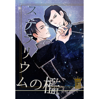 [Boys Love (Yaoi) : R18] Doujinshi - Legend of the Galactic Heroes / Paul von Oberstein x Oskar von Reuenthal (ステラリウムの檻) / momoiro cider