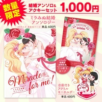 Doujinshi - Anthology - Mahoutsukai Precure! / Asahina Mirai (Cure Miracle) (【クリックポスト】※数量限定 ミラみぬ結婚アンソロ&台座付きアクキーセット) / minuet