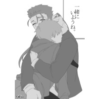 [Boys Love (Yaoi) : R18] Doujinshi - Fate/stay night / Lancer x Shirou Emiya (一緒にいようね。) / kame