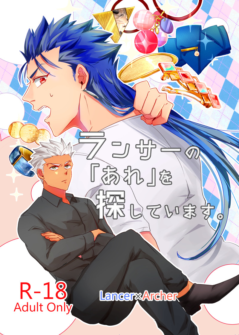 [Boys Love (Yaoi) : R18] Doujinshi - Fate/hollow ataraxia / Lancer x Archer & Lancer (Fate/stay night) x Archer (Fate/stay night) (ランサーの「あれ」を探しています。) / くらばろ
