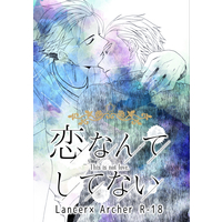 [Boys Love (Yaoi) : R18] Doujinshi - Fate/stay night / Lancer x Archer & Lancer  x Archer (恋なんてしてない) / 染赤