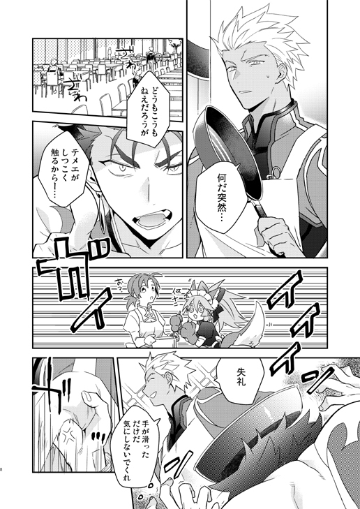 [Boys Love (Yaoi) : R18] Doujinshi - Fate/Grand Order / Archer (Fate/stay night) x Lancer (Fate/stay night) (Keep a poker face!!!) / 倉庫
