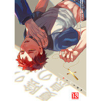 [Boys Love (Yaoi) : R18] Doujinshi - Fate/stay night / Shirou x Kirei (夏陰の息の根) / 三度の飯が好き