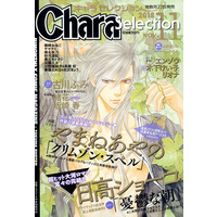 Boys Love (Yaoi) Comics - Chara Comics (Chara Selection 2018年 11 月号 [雑誌]) / Hidaka Shouko & Sagawa Miku & 高緒 拾 & 古川ふみ & Yamane Ayano