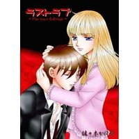 Doujinshi - Novel - Mobile Suit Gundam Wing / Heero Yuy x Relena Darlian (ラストラブ) / Voice