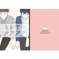 [Boys Love (Yaoi) : R18] Doujinshi - Novel - Haikyuu!! / Oikawa & Kageyama (ミルキークラウン) / きっとハッピーエンド!