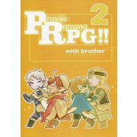 Doujinshi - Hetalia / Prussia x Southern Italy (PRPG!! 2 Prussia×RomanoRG!!  2) / らんどぐしゃ