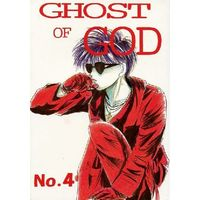 Doujinshi - Novel - Mobile Suit Gundam Wing / Duo Maxwell x Heero Yuy (GHOST OF GOD NO.4) / いんすまうすCLUB