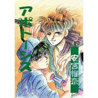 Doujinshi - Novel - Mobile Suit Gundam Wing / Duo Maxwell x Heero Yuy (アポトーシス) / いんすまうすCLUB