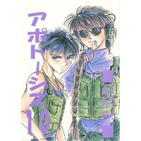 Doujinshi - Novel - Mobile Suit Gundam Wing / Duo Maxwell x Heero Yuy (アポトーシス 10) / いんすまうすCLUB