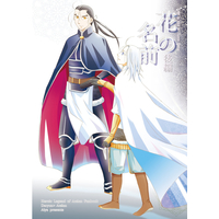 Doujinshi - The Heroic Legend of Arslan / Daryun x Arslan (花の名前 後編) / 藍屋